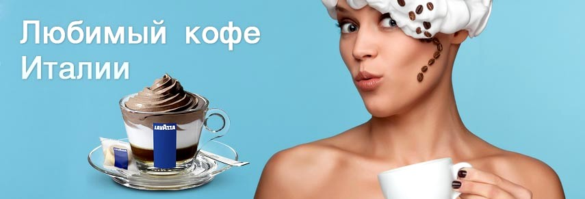 Lavazza кофе - Кофе Lavazza - итальянская феерия!
