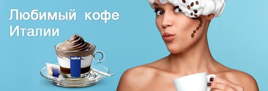 Lavazza кофе